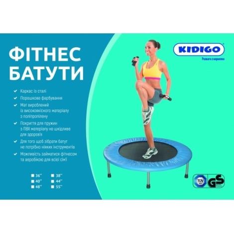 Батут для фитнеса KIDIGO 140 см.